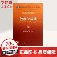 管理学基础(第2版) 冯占春 等 编