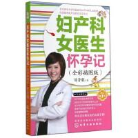 妇产科女医生怀孕记(全彩插图版)