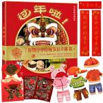 儿童绘本0-3-6周岁故事书传统春节新年礼物幼儿图书过年了 立体书欢乐中国年精装书籍中国原创绘本节日礼品装