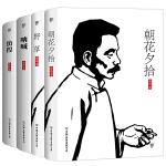 鲁迅经典全集:朝花夕拾+野草+呐喊+彷徨(原汁原味鲁迅作品,经典无删节版,套装共4册)