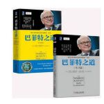 巴菲特之道(学习篇)+巴菲特之道(原书第3版)2册