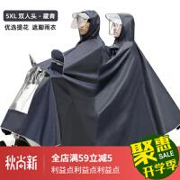 自行车雨衣摩托车雨衣电瓶车男女骑行雨披加大加厚单人双人电动车防暴雨 XXXXL