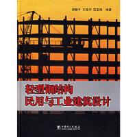 【旧书二手书9成新】轻型钢结构民用与工业建筑设计 舒赣平,王恒华,范圣刚 9787508343327 中国电力出版社