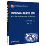 网络编码基础与应用 Muriel Medard 机械工业出版社9787111445067
