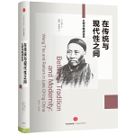 见识城邦・在传统与现代性之间:王韬与晚清改革