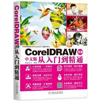 X8中文版从入门到精通(pdf+txt+epub+azw3+mobi电子书在线阅读下载)