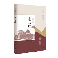 老长沙(民国趣读・老城记)