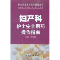 妇产科护士安全用药操作指南 人民卫生出版社