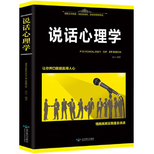 说话心理学 关于人际交往与人说话的书心理学与生活 心理学入门书籍 营销销售技