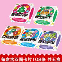 全5盒0-3-6岁幼儿童启蒙学习卡片汉语拼音 看图识字上下 英文字母 基础数学幼儿园教材大班中班小班学前班启蒙早教认知