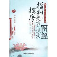 【正版新书直发】指针按摩美容技法图解向阳 等中国医药科技出版社9787506752985