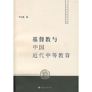 基督教与中国近代中等教育