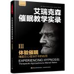 万千心理・体验催眠――催眠在心理治疗中的应用