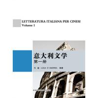意大利文学 第一册