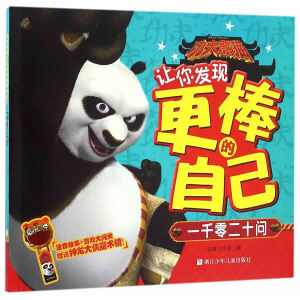 功夫熊猫让你发现更棒的自己:一千零二十问