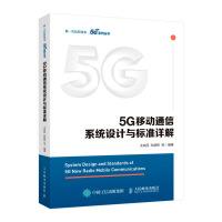 5G移动通信系统设计与标准详解