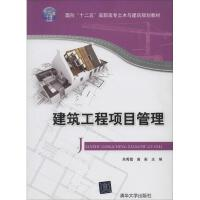 建筑工程项目管理 清华大学出版社