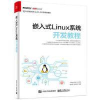 【旧书二手正版8成新】嵌入式Linux系统开发教程 华清远见嵌入式学院著 9787121293733 电子工 2016