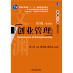华章文渊 管理学系列:创业管理(第3版)(基础版)