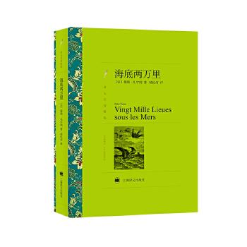 """海底两万里(译文名著精选) 刘慈欣倾情推荐,""""科幻小说之父""""儒勒·凡尔纳的瑰丽想象,带你畅游四大洋,探寻神秘的海底世界"""