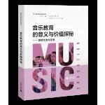音乐教育的意义与价值探秘――雷默文选与反思
