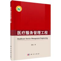 医疗服务管理工程