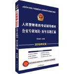 中公2018人民警察录用考试辅导教材公安专业知识历年真题汇编