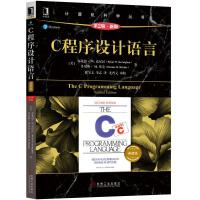 C程序设计语言(原书第2版・新版)典藏版