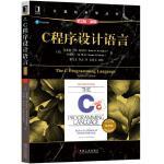 C程序设计语言(原书第2版·新版)典藏版