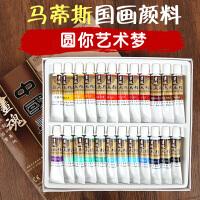 马蒂斯中国画颜料盒套装小学生初学入门水墨画工笔画12色18色24色