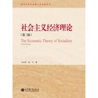 社会主义经济理论(第3版) 卫兴华,张宇 9787040380941 高等教育出版社教材系列
