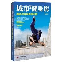 城市就是健身房 跑酷与自身体重训练全新升级修订本 高科 无器械训练肌肉锻炼 畅销书籍 新产业园建筑设计