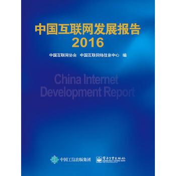 中国互联网发展...
