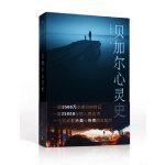 贝加尔心灵史(一部诗意呈现贝加尔湖大美的游走独白,聚焦地理、历史、人文,逐幕展现贝加尔史诗般的壮阔!)