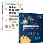 dk了不起的数学思维+神奇的逻辑思维游戏书(全2册)