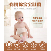宝宝护肚围春秋夏儿童婴儿护肚脐围肚新生儿护脐带初生儿用品 天然彩棉 大弹力护肚 四季必备