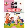 幼儿园多元智能游戏活动课程:托班宝宝上学期 教师家长指导用书 农村读物出版社