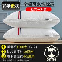 一对装】全棉枕芯学生单人护颈枕纯棉彩条酒店枕头正品