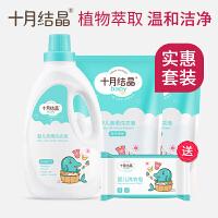 十月�Y晶��合匆乱盒律��胗�合匆�����S�1L+500ml*2+150g肥皂