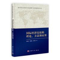 国际经济比较的理论、方法和应用