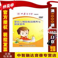 正版包票 婴幼儿辅助食品喂养与膳食营养(DVD)