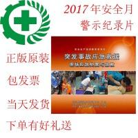 正版包邮包增值税发票2017年新品突发事故应急救援现场应急处置与急救2DVD