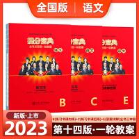 2022版提分宝典全考点普查一轮教案语文全国版BCE高考高一二三总复习资料语文第十三版