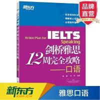[包邮]剑桥雅思12周完全攻略:口语 Actiong plan for IELTS speaking 孙涛 王冬【新东