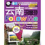 云南深度游Follow me