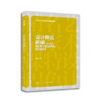 设计概论新编(升级版)---艺术设计名家特色精品课程
