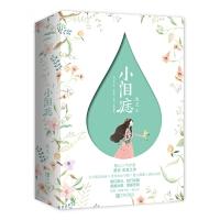 小泪痣(共2册)