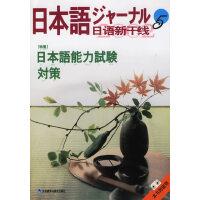 2002日语新干线5(附磁带)