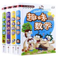 全4册 趣味数学语文科学猜谜故事 一年级二年级三年级儿童科普百科小学生6-12岁故事课外读物书籍
