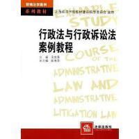 【二手旧书8成新】行政法与行政诉讼法案例教程 王文革 法律出版社 9787503654855